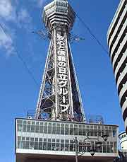 Tsutenkaku Tower picture